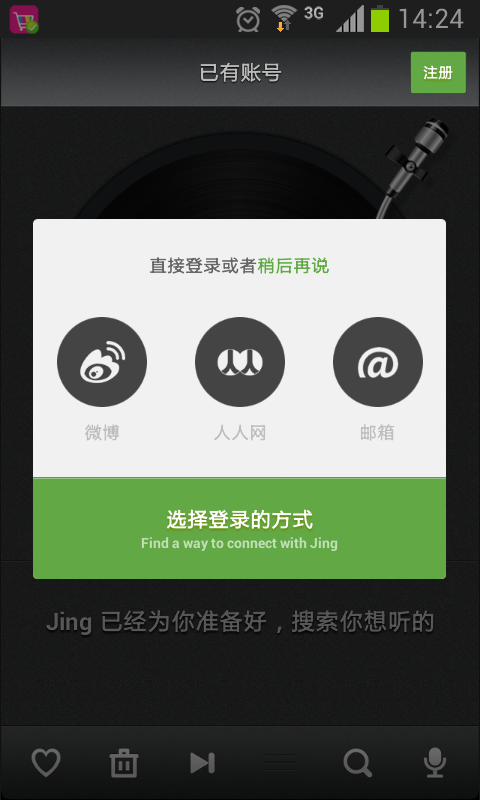jing music