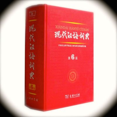 Xinhua Chinese dictionary